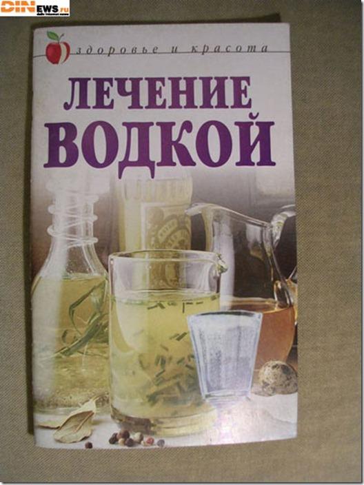 vodka_lechenie