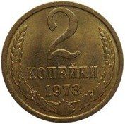 ссср-2-копейки-1973