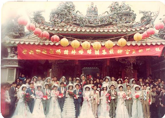 朝天宮集體婚禮