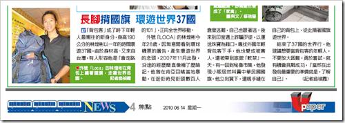 2010-06-14-Upaper(台北捷運報)-長腳揹國旗 環遊世界37國