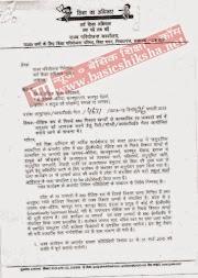 शैक्षिक रूप से पिछड़े 70 जनपदों में समुदाय को जागरूक करने हेतु रैली/गोष्ठी/आरटीई मेला आयोजित कराये जाने के सम्बन्ध में आदेश जारी-