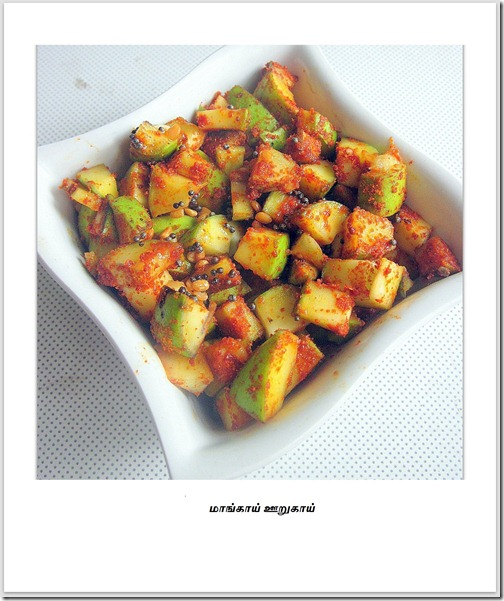 mango pickle
