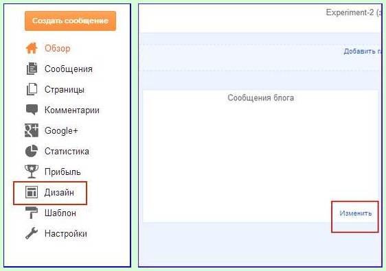 Дизайн- Сообщения блога