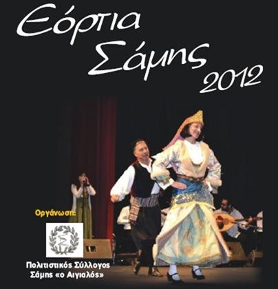 «Χοροί και μουσικά ακούσματα από τα Επτάνησα» στη Σάμη (23-8-2012)