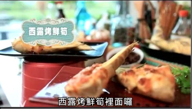 西露烤鮮筍