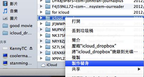 icloud_dropbox4.png