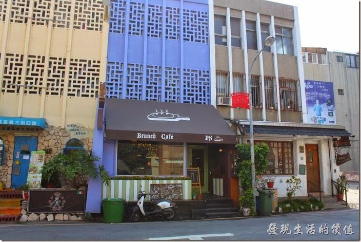 台南【PS Café Brunch】的外觀,中間這間有遮雨棚及藍色外牆的建築,左手邊是「小星星義大利麵」,右手邊是「伊莉的店」。