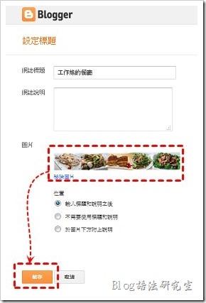 更換Google部落格封面圖片03