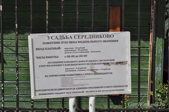 Usadba_Serednikovo_1.jpg