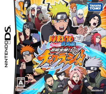 Free Download Naruto Shippuden Ninjutsu Zenkai Chacrash (Japan) Nintendo DS Game Rom