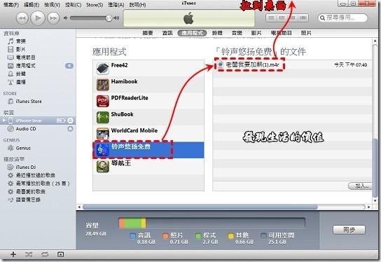 iphone鈴聲52