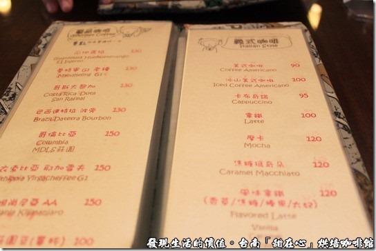 台南甜在心烘培咖啡館,這裡有各式的咖啡,也有包含甜點的咖啡套餐。