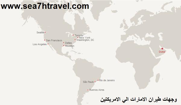 وجهات طيران الامارات الي الامريكتين