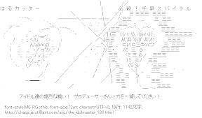 [AA]天海春香 vs 如月千早 (アイドルマスター)
