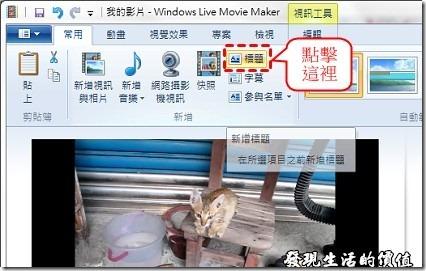 Windows Live Movie Maker 2011  如何添加影片片頭【標題】