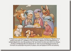 Η Γέννησης του Ιησού μας(17)