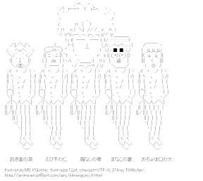 [AA]Shusse Kiyoshi & Daima Jin & Ichido Rei & Reietsu Go & Monohoshi Dai (High School! Kimengumi)