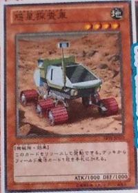 300px-PlanetPathfinder-ABYR-JP-OP