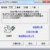 自由門 Freegate 7.30 專業版,翻牆的好工具