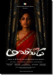 anukokunda poster