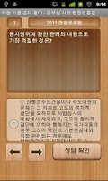 Screenshot of 무출이-행정법(9급,7급)