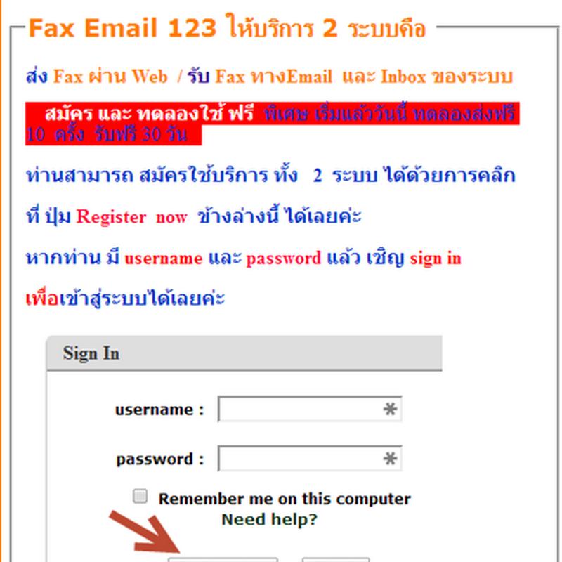 ส่ง Fax ฟรีทั่วไทยโดยไม่ต้องใช้เครื่อง fax
