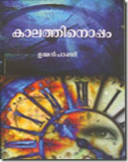 kalathinopam