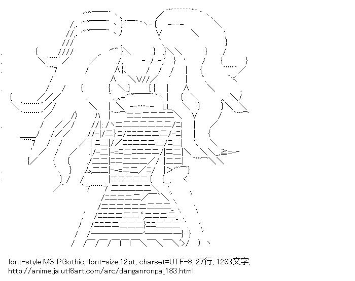 ダンガンロンパ,江ノ島盾子