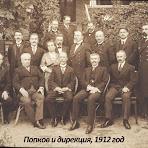 Попков-и-дирекция-1912г..jpg