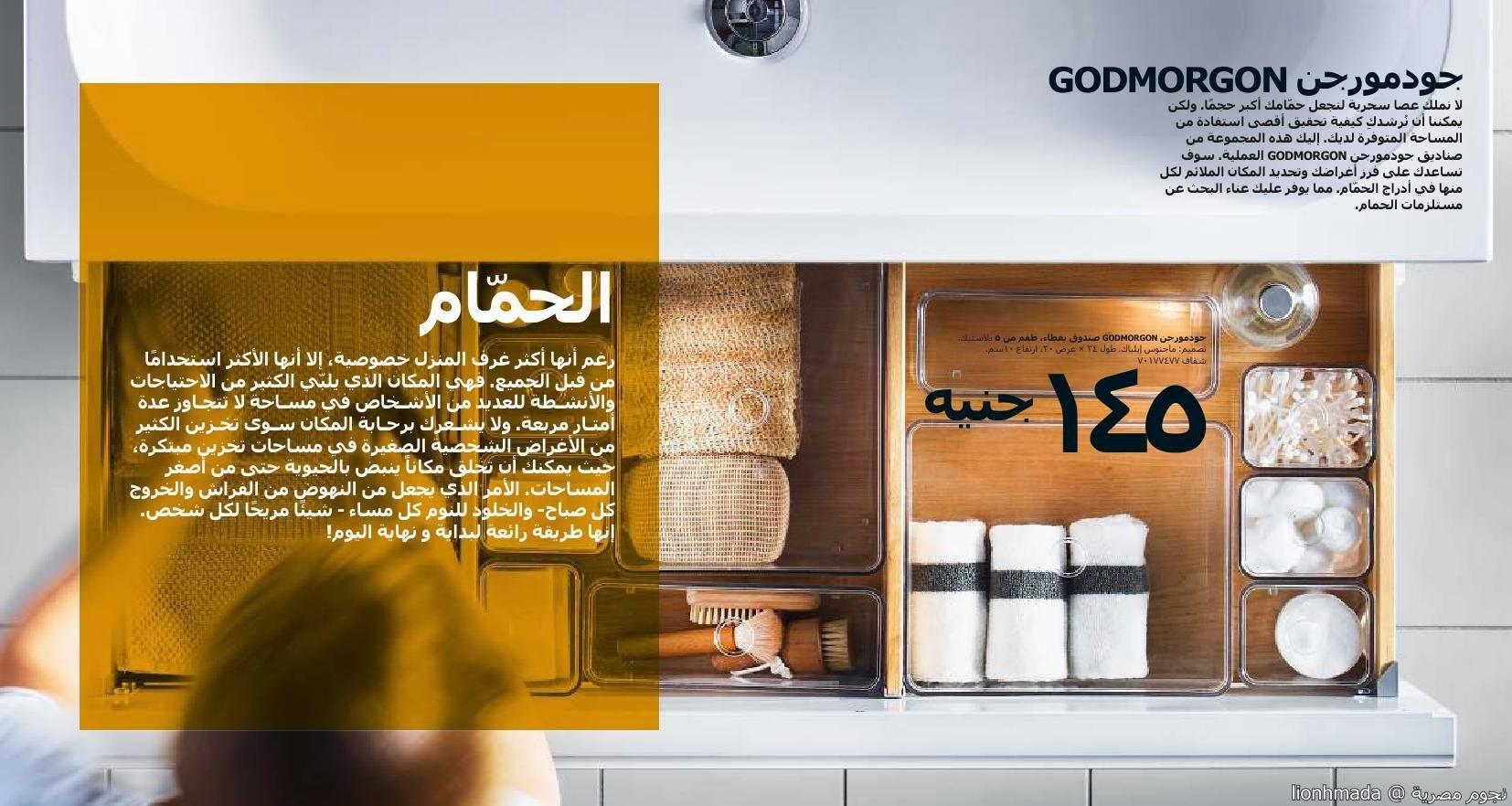 img70f9af5cd88a574f1f697fe39fa45bf3 صور كتالوج ايكيا مصر ikia للديكورات