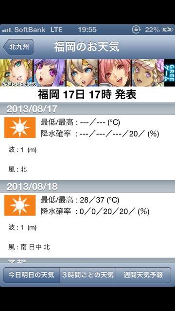 地方の詳しい天気予報を見る方法