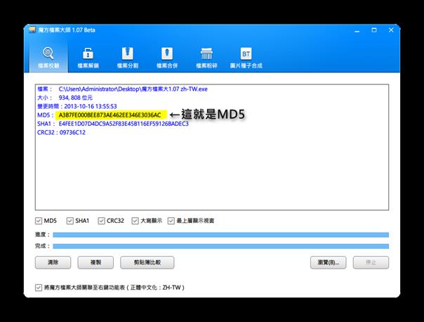 Ashampoo_Snap_2013.10.18_15h08m09s_001_魔方檔案大師 1-07 Beta