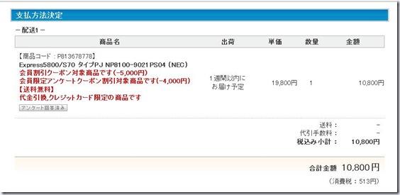 Express5800_10800