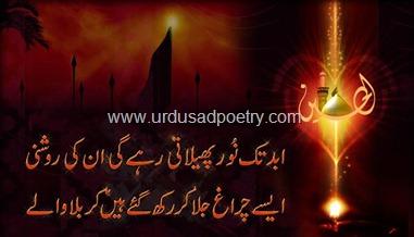 Karbala Best Poetry