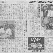 20120523_アサヒカルピスビバレッジ2012スポニチ大会新聞切り抜き0002.jpg
