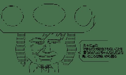 コロコロ (gdgd妖精s)