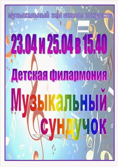 афиша детской филармонии Музыкальный волшебник.jpg