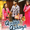Anba Alaga Movie Stills 2012