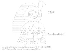 [AA]シャルロッテ & 巴マミ (魔法少女まどか☆マギカ)