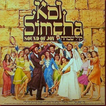 kol simcha - sound of joy