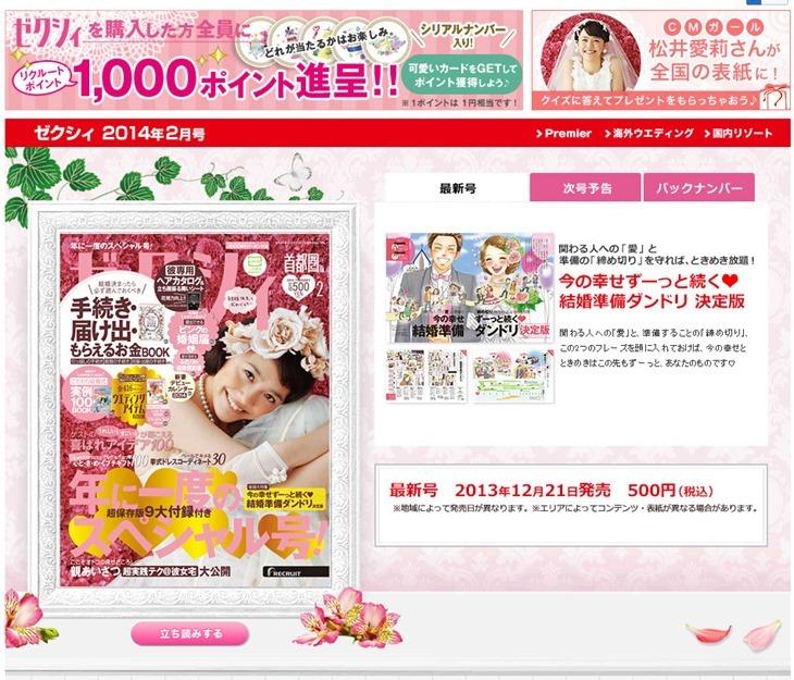 matsui_airi_zexy_magazine_02