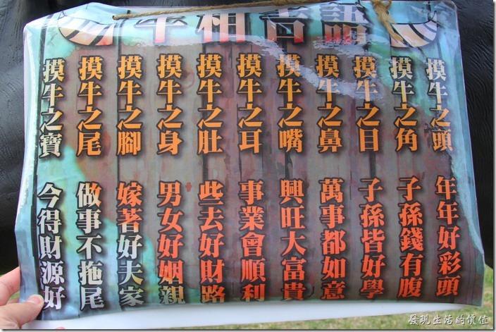 台南-運河博物館。摸牛頭,年年好彩頭。