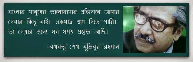 Sheikh-Mujibur-Rahman_003.jpg