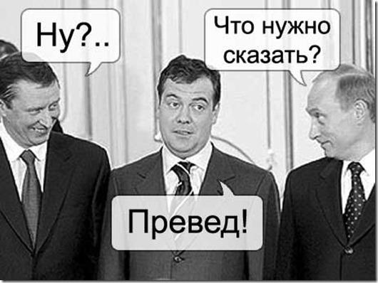 medvedev_preved