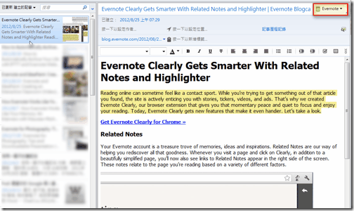 evernote clearly-06