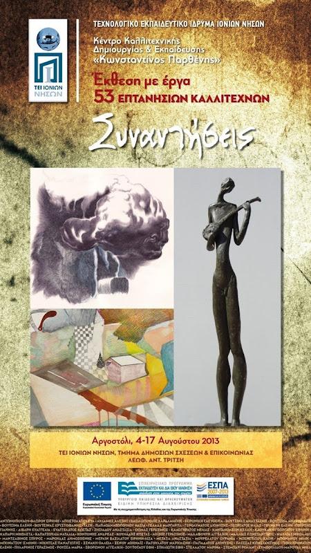 Μεγάλη έκθεση με έργα 53 επτανησίων καλλιτεχνών (4-17.8.2013)