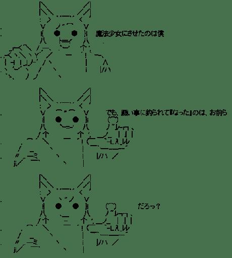 どや顔 キュゥべえ(魔法少女まどか☆マギカ)