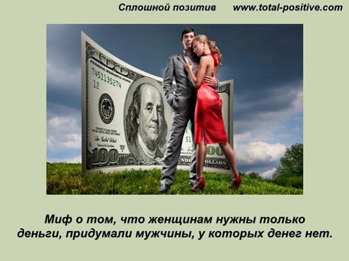 Миф, о том, что женщинам нужны деньги...