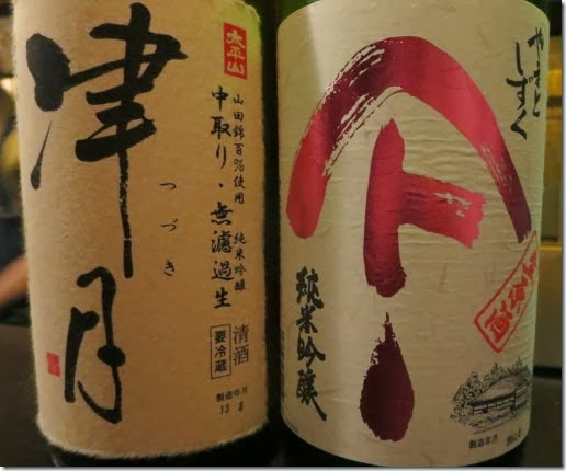 Suiko sake 1