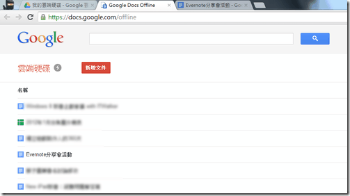 google docs offline-06